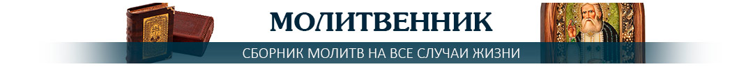 Всё о чтении молитв